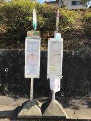 「桜ケ丘1」バス停留所