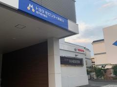 ネッツトヨタ横浜マイネッツ登戸