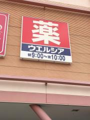 ウエルシア 東大阪東鴻池店