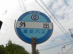 「外出」バス停留所