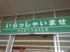 ホームセンターハッピー横手店