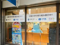 近畿日本ツーリスト 東大阪営業所