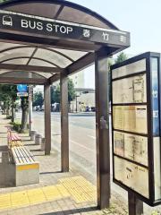 「春竹町」バス停留所
