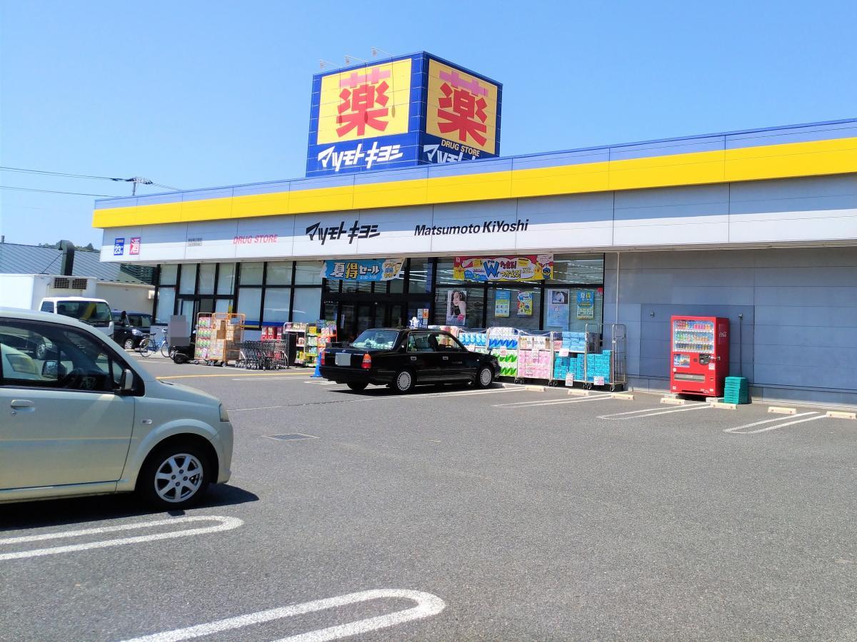 マツモトキヨシドラッグストア東金東上宿店