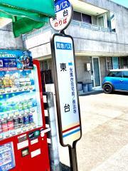 「東台」バス停留所