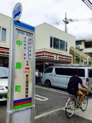 「中島町」バス停留所