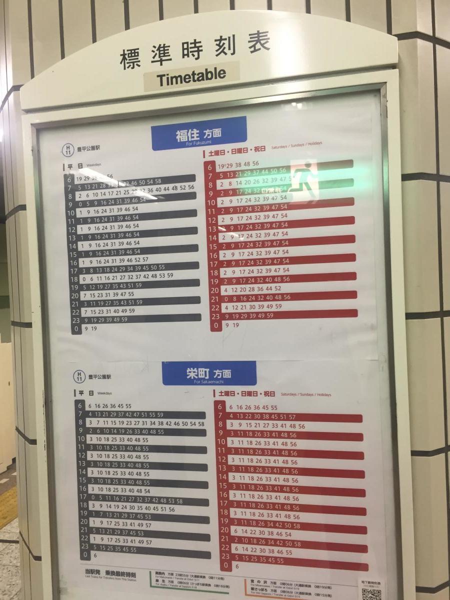 時刻 表 市 地下鉄 札幌