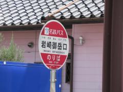「岩崎御岳口」バス停留所