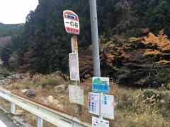 「一の谷(東吉野)」バス停留所