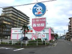 西松屋 立花店