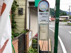 「柏屋ホテル前」バス停留所