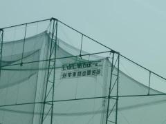 株式会社ニュー名古屋ゴルフ