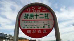 「折原十二社」バス停留所