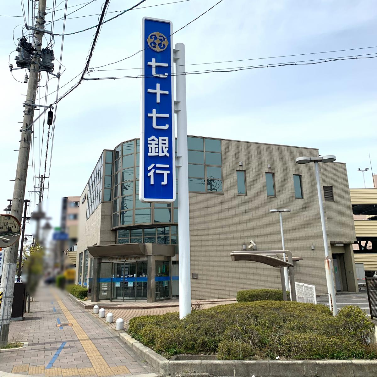 Atm 七 七 十 銀行 ATM提携