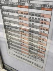 「藤原五丁目」バス停留所