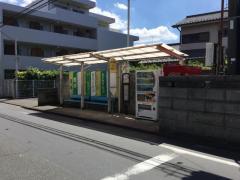 「貫井南町二丁目」バス停留所