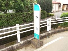 「小山」バス停留所