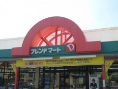フレンドマート 小柿店