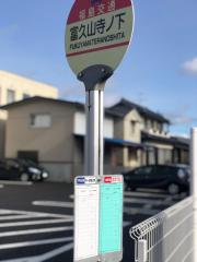「富久山寺ノ下」バス停留所