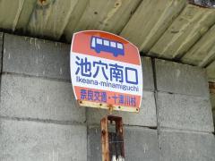 「池穴南口」バス停留所