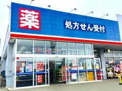ウエルシア 富士吉田店