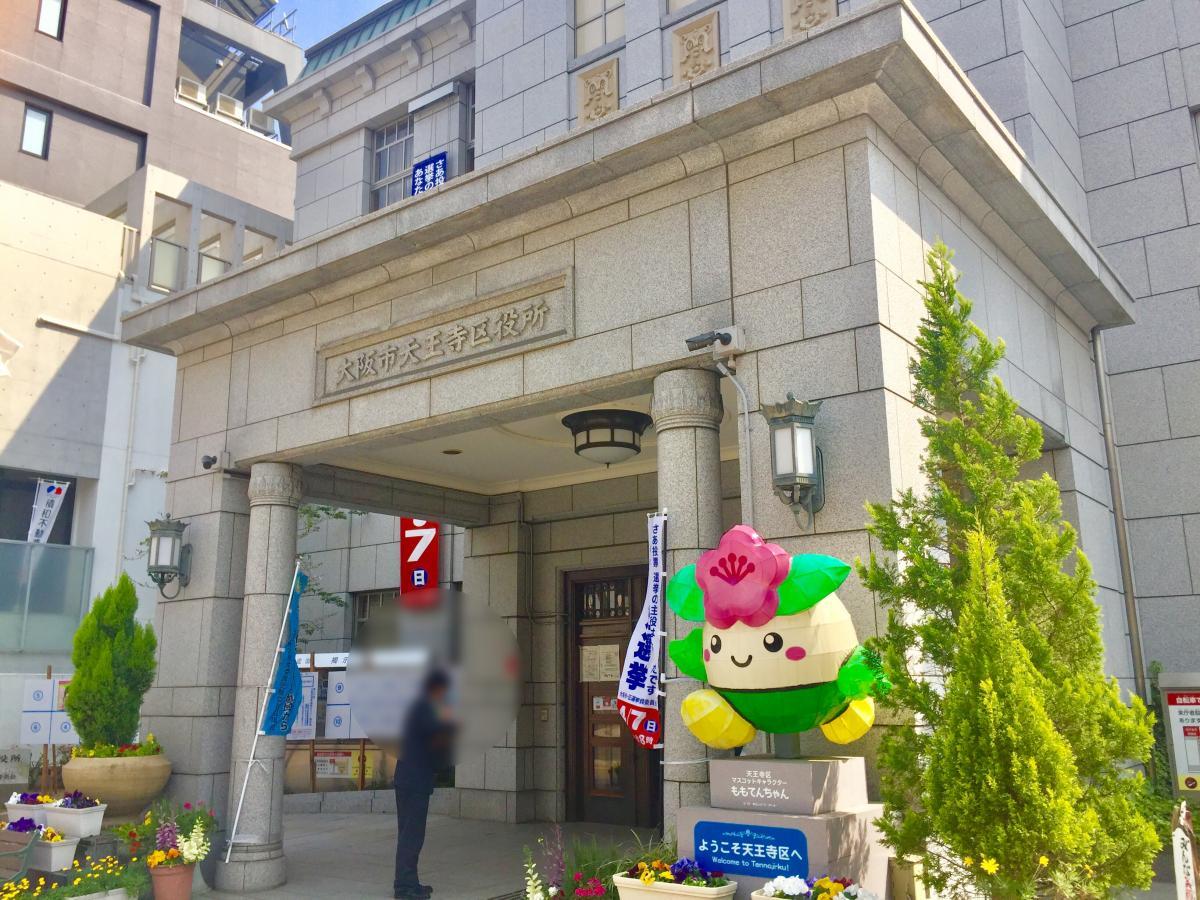大阪市天王寺区役所の写真です。