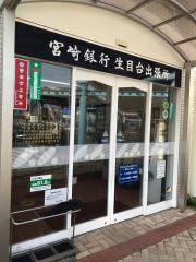 宮崎銀行生目台出張所