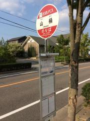 「山桶」バス停留所