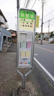 「貝殻坂」バス停留所