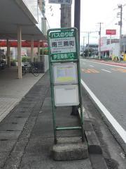 「南三園町」バス停留所