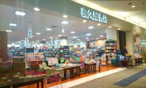 喜久屋書店千葉ニュータウン店