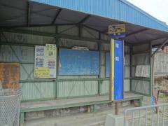 「竜間」バス停留所