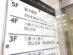 三菱UFJモルガンスタンレー証券株式会社 岡山支店