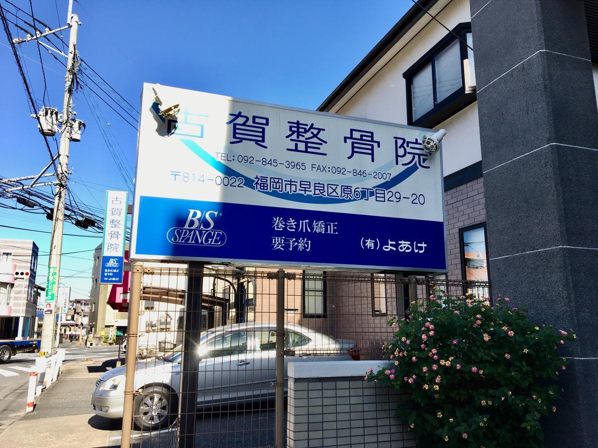 天気 予報 福岡 市 早良 区