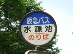 「水源池」バス停留所