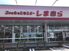 ファッションセンターしまむら 石部店