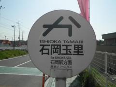 「石岡玉里」バス停留所