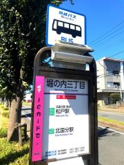 「堀の内三丁目」バス停留所
