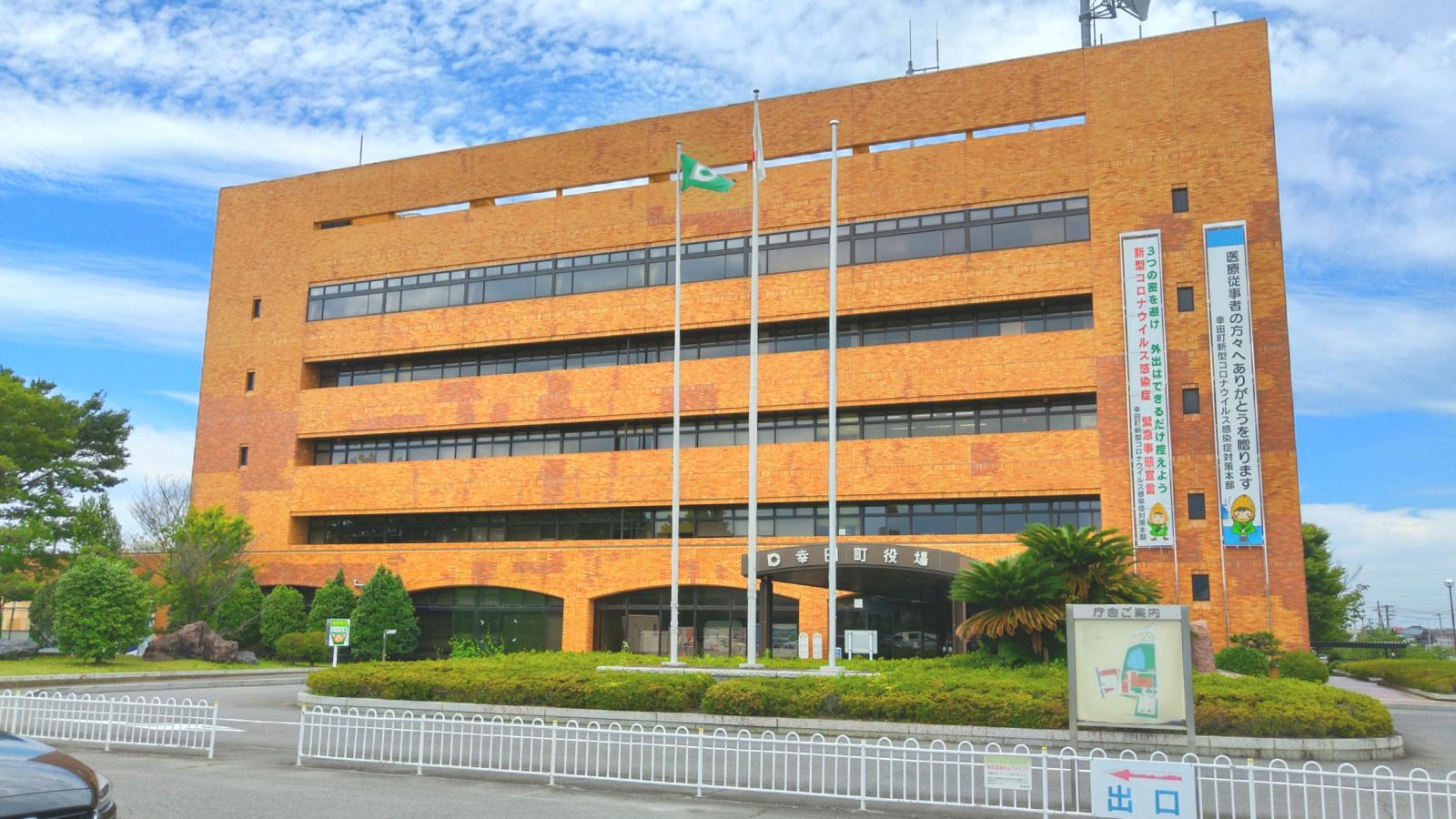 幸田町役場
