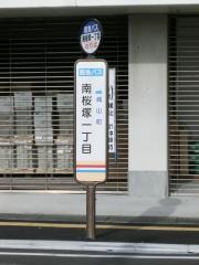 「南桜塚一丁目」バス停留所