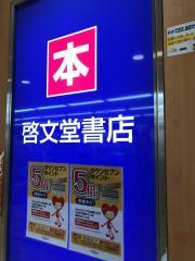 啓文堂書店 荻窪店