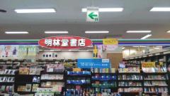 明林堂書店 ゆめタウン中津店