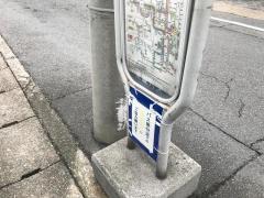 「今屋敷」バス停留所