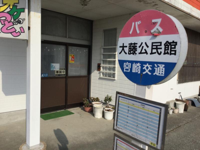 「大藤公民館」バス停留所