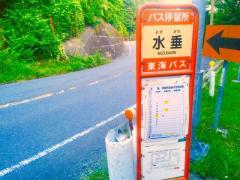 「水垂」バス停留所