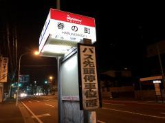 「春の町」バス停留所