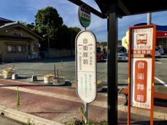 「自衛隊前(芦屋町)」バス停留所