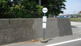 「長原港口」バス停留所