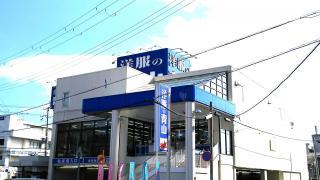 洋服の青山 川西店