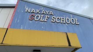 ナカヤゴルフスクール